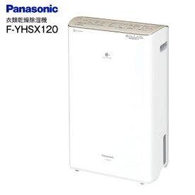 【送料無料】 F-YHSX120(N) パナソニック(Panasonic) 衣類乾燥除湿機 ハイブリッド方式 除湿乾燥機[梅雨・花粉対策、部屋干し] ナノイー・エコナビ搭載 内部乾燥機能 【RCP】シルキーシャンパン F-YHSX120-N