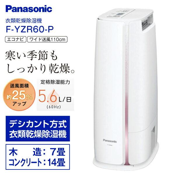 【楽天スーパーSALE】【送料無料】【F-YZR60(P)】パナソニック 除湿乾燥機 デシカント式衣類乾燥・除湿機 部屋干し・衣類乾燥に最適【RCP】Panasonic ピンク F-YZR60-P