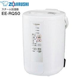 【送料無料】EE-RQ50(WA) 象印 スチーム式加湿器 2020年モデル 「うるおいプラス」水タンク一体型 13(8)畳用【RCP】 EE-RQ50-WA