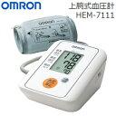 【楽天スーパーSALE】【送料無料】オムロン 上腕式血圧計・デジタル自動血圧計【RCP】OMRON HEM-7111