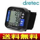 【送料無料】ドリテック(DRETEC) デジタル自動血圧計 手首式 コンパクト・簡単操作【RCP】 BM-100BK