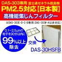 【日本製】PM2.5対応高機能集じんフィルター プラズマイオンUV加湿脱臭機(PLAZION)富士通ゼネラル DAS-303E・DAS-303D・DAS-303...