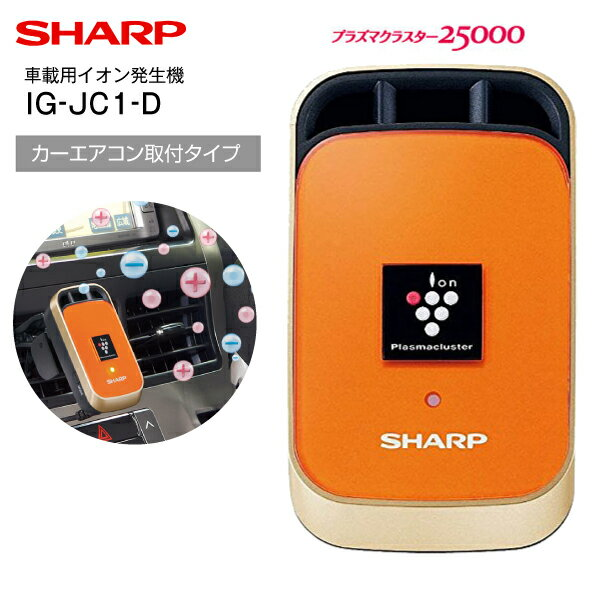 【送料無料】シャープ(SHARP) 車載用 プラズマクラスターイオン発生機 カーエアコン取付タイプ プラズマクラスター25000搭載【RCP】マーマレードオレンジ IG-JC1-D