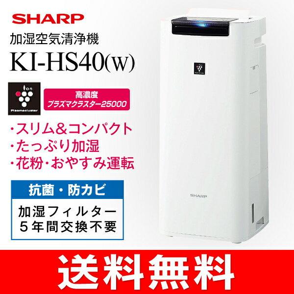 KI-HS40(W)【送料無料】SHARP スピード循環気流搭載 加湿空気清浄機 高濃度プラズマクラスター搭載(花粉症対策・除菌・脱臭・空気浄化)【RCP】10畳 ホワイト KI-HS40-W
