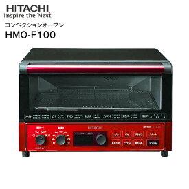 【送料無料】(HMOF100)日立(HITACHI) コンベクションオーブントースター(ノンフライ) レシピブック付き 循環ファン・遠赤ヒーター【RCP】 メタリックレッド HMO-F100-R