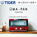 【送料無料】【KAE-G13NR】タイガー魔法瓶 オーブントースター やきたて UMA-PAN【RCP】TIGER KAE-G13N-R