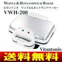 【期間限定ポイント2倍】【送料無料】【VWH-200(W)】Vitantonio ワッフル&ホットサンドベーカー(ワッフルメーカー・…