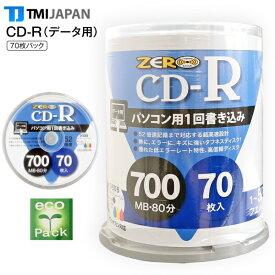 【送料無料】TMI JAPAN データ用CD-R 70枚パック スピンドルケース パソコン用1回書き込み 52倍速 700MB 80分【RCP】 エコパック 70DSP-CDR52X