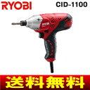 【期間限定ポイント2倍】RYOBI(リョービ) 電動インパクトドライバ 電動工具・DIYツール【RCP】 CID-1100