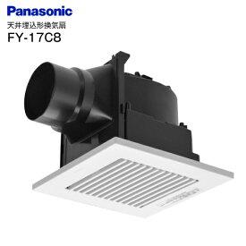 【送料無料】パナソニック(Panasonic) 天井埋込形換気扇 天埋換気扇 ルーバーセットタイプ 低騒音形 【RCP】 FY-17C8