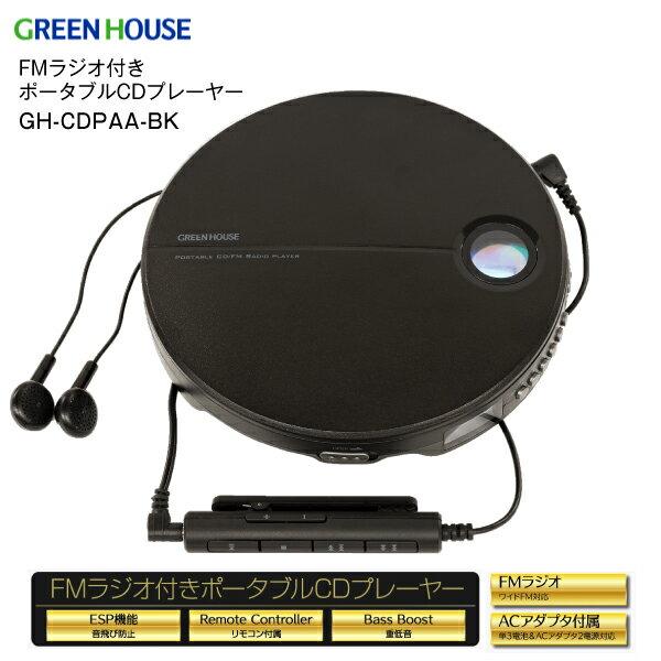 【送料無料】グリーンハウス FMラジオ付き ポータブルCDプレーヤー GREENHOUSE 【RCP】GH-CDPAA-BK