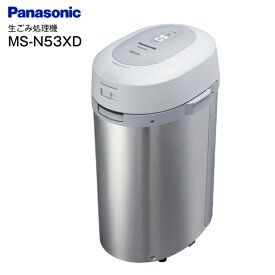 【送料無料】MSN53XDS パナソニック PANASONIC 家庭用生ごみ処理機 屋内外設置タイプ 温風乾燥式 【RCP】 シルバー MS-N53XD-S