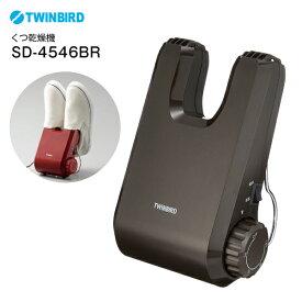【送料無料】ツインバード くつ乾燥機 靴乾燥機 シューズドライヤー スニーカー 革靴 長靴対応【RCP】ブラウン TWINBIRD SD-4546BR