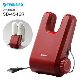 【送料無料】ツインバード(TWINBIRD) くつ乾燥機(靴乾燥機・シューズドライヤー) スニーカー・革靴・長靴対応【RCP】 レッド SD-4546R