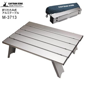 【10月末入荷予定】【ポイント10倍】【送料無料】M3713 キャプテンスタッグ アルミロールテーブル コンパクト アウトドア 折りたたみ式テーブル【RCP】CAPTAIN STAG シルバー M-3713