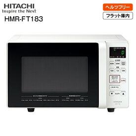 【送料無料】日立(HITACHI) 電子レンジ(ヘルツフリー) 単機能電子レンジ フラット庫内 庫内容量 17L【RCP】 HMR-FT183(W)