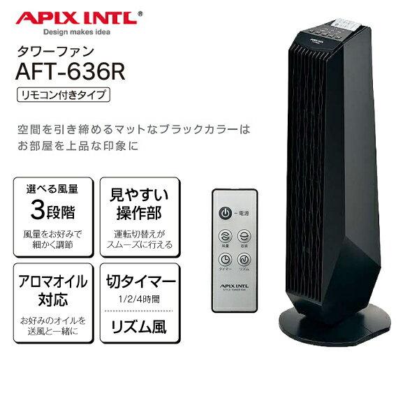 【期間限定ポイント10倍】タワーファン 扇風機 スリムファン 高さ約75cm タワー型 リモコン付 アロマオイル対応【RCP】アピックス APIX おしゃれな マットなブラック AFT-636R-BK
