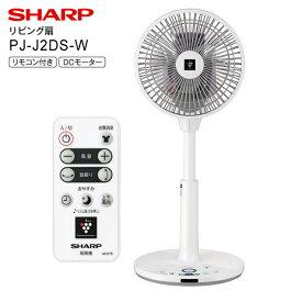 【送料無料】PJ-J2DS(W)シャープ プラズマクラスター扇風機 3Dファン(DC扇風機・DCサーキュレーター・DCモーター) 省エネ・衣類乾燥【RCP】SHARP PJ-J2DS-W
