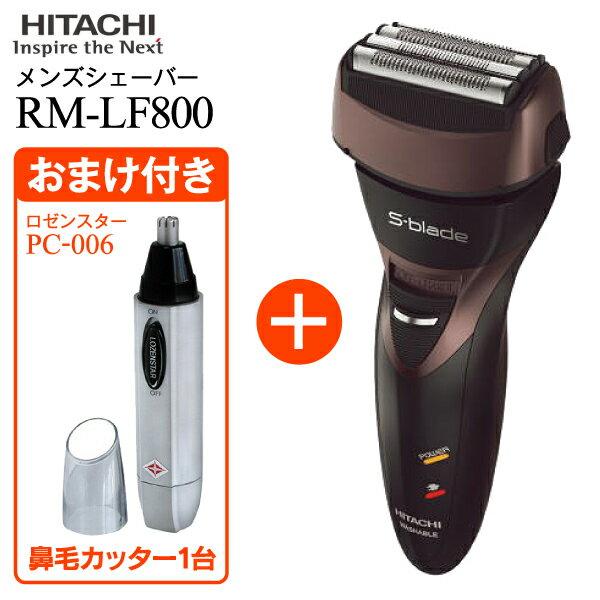 【送料無料】【RM-LF800TD】日立 電気シェーバー・メンズシェーバー・電動ひげそり 4枚刃タイプ【限定セット品:鼻毛カッター(PC-006)付き】【RCP】HITACHI RM-LF800(TD)+鼻毛カッター