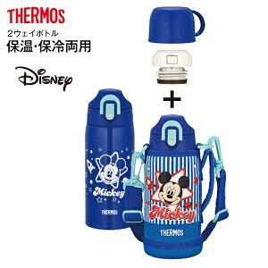 【送料無料】ミッキーマウス 水筒 子供用 サーモス 直飲み コップ 2WAY【RCP】 THERMOS ステンレスボトル 600ml(0.6L) Disney ブルースター FHO-601WFDS-BL