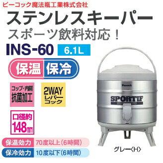 【送料無料】ピーコック魔法瓶工業 ステンレスキーパー(ジャグ/水筒/タンク)広口タイプ 容量(6.1L)【RCP】グレー INS-60(H)