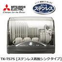 【送料無料】【TK-TS7S(H)】三菱 食器乾燥器・食器乾燥機 キッチンドライヤー ステンレス着脱シンク 6人タイプ【RCP】MITSUBISHI TK-TS7S-H
