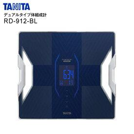 【送料無料】 RD-912(BL) タニタ デュアルタイプ体組成計 日本製 インナースキャンデュアル 乗るピタ 体重計 体脂肪計 内臓脂肪 体脂肪率 筋肉量 デジタル 【RCP】TANITA メタリックブルー RD-912-BL