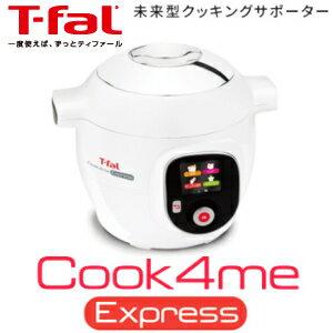【クックフォーミー CY8511JP】T-FaL Cook4me Express 時短調理 電気鍋 電気圧力鍋 マルチクッカー【RCP】ティファール CY8511JP