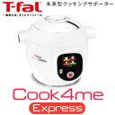 【クックフォーミー CY8511JP】T-FaL Cook4me Express 時短調理 電気鍋 電気圧力鍋 マルチクッカー【RCP】ティファー…