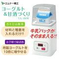 (YA100W)エムケー精工(MK)ヨーグルト・甘酒メーカー【RCP】YA-100W