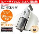 EC-HX150(W) Cornet(コロネ) ヒートサイクロン(温風&吸引) サイクロンふとん掃除機(布団クリーナー) 【RCP】SHARP…