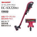 EC-SX320(R) SHARP(シャープ) FREED コードレスサイクロン掃除機(コードレスクリーナー) スティックタイプ【RCP】レッド系 EC-SX320-R