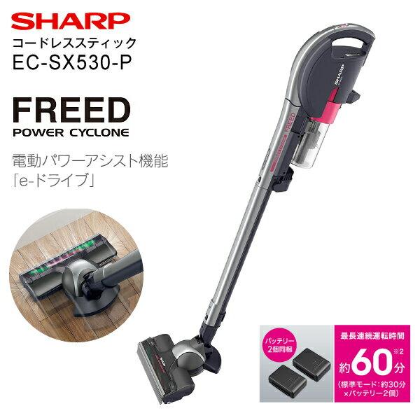 EC-SX530(P) SHARP(シャープ) FREED コードレスサイクロン掃除機(コードレスクリーナー) スティックタイプ【RCP】ピンク系 EC-SX530-P
