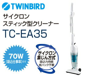 (TC-EA35)サイクロン掃除機 2WAYクリーナー(スティック型・ハンディ型)【RCP】ツインバード(TWINBIRD) サイクロンスティッククリーナー CLEANER TC-EA35W