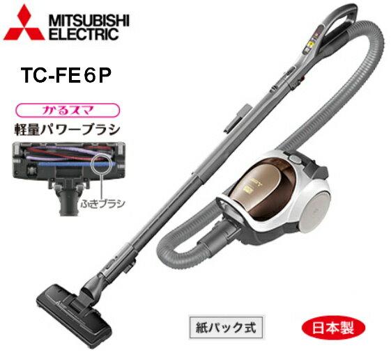 【日本製】三菱 掃除機 紙パック式クリーナー(紙パック式掃除機)かるスマ 軽量パワーブラシ Be-K(ビケイ)【RCP】MITSUBISHI CLEANER ブラウン TC-FE6P-T