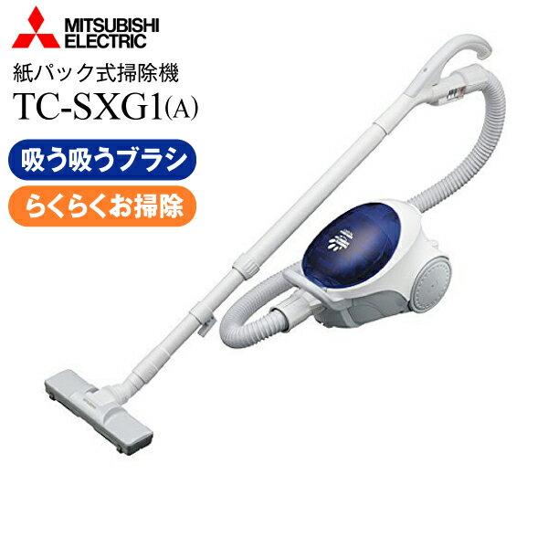 【日本製】三菱 掃除機 紙パック式クリーナー(紙パック式掃除機)[消臭クリーン排気:花粉/ダニ対策]【RCP】CLEANER TC-SXG1-A