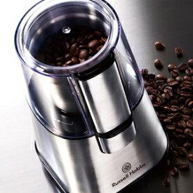 【送料無料】7660JP ラッセルホブス(Russell Hobbs) コーヒーグラインダー(電動コーヒーミル)【RCP】 7660JP
