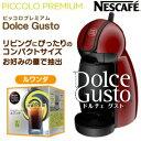 【MD9744(PR)セット販売】【送料無料】NESCAFE(ネスカフェ) ドルチェ グスト Piccolo Premium(ピッコロ プレミアム) 本体(コー...