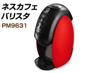 【PM9631R】ネスカフェ バリスタ 本体 コーヒーメーカー【RCP】 PM9631-R