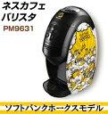 (PM9631)ネスカフェ バリスタ 本体 コーヒーメーカー 限定モデル ソフトバンクホークスモデル【RCP】SOFTBANK PM9631-softbank