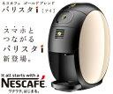 【SPM9635W】ネスカフェ バリスタアイ バリスタi 本体 コーヒーメーカー【RCP】ホワイト色 SPM9635-W