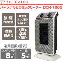 セラミックファンヒーター(電気暖房機・電気ストーブ) 小型・コンパクトタイプ【RCP】ドウシシャ ピエリア(Pieria) DCH-1605(IV)