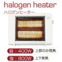ハロゲンヒーター 電気暖房 800W・400Wの2段階切換可能 速暖【RCP】フィフティ 電気ストーブ FL-HA800