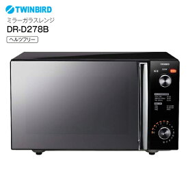 (DRD278B)スタイリッシュなミラーガラス フラット電子レンジ(単機能/ヘルツフリー) ゆったり庫内容量20L【RCP】ツインバード(TWINBIRD) ブラック DR-D278B