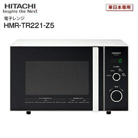 日立(HITACHI) 電子レンジ(東日本50Hz専用) 単機能電子レンジ ゆったり庫内容量 22L【RCP】 HMR-TR221-Z5(W)