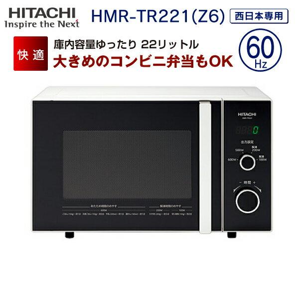 日立(HITACHI) 電子レンジ(西日本60Hz専用) 単機能電子レンジ ゆったり庫内容量 22L【RCP】 HMR-TR221-Z6(W))