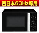 ハイアール(Haier) 電子レンジ(西日本60Hz専用) 単機能電子レンジ 庫内容量 17L ハイパワー700W【RCP】 JM-17F-60-K
