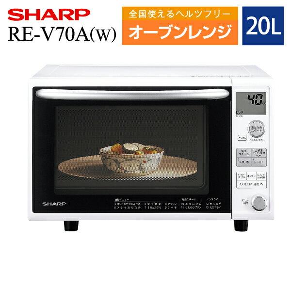 SHARP(シャープ) オーブンレンジ(電子レンジ/オーブントースター) 庫内容量20L【RCP】 RE-V70A-W