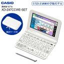 【高校生向けモデル】 XD-Z4700(WE) カシオ 電子辞書 エクスワード XD-Z4800 の学校販売モデル 【RCP】 CASIO EX-word…