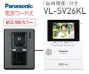パナソニック(Panasonic) カラーテレビドアホン シンプルタイプ(防犯・セキュリティ) 電源コード式【RCP】 VL-SV26KL-W